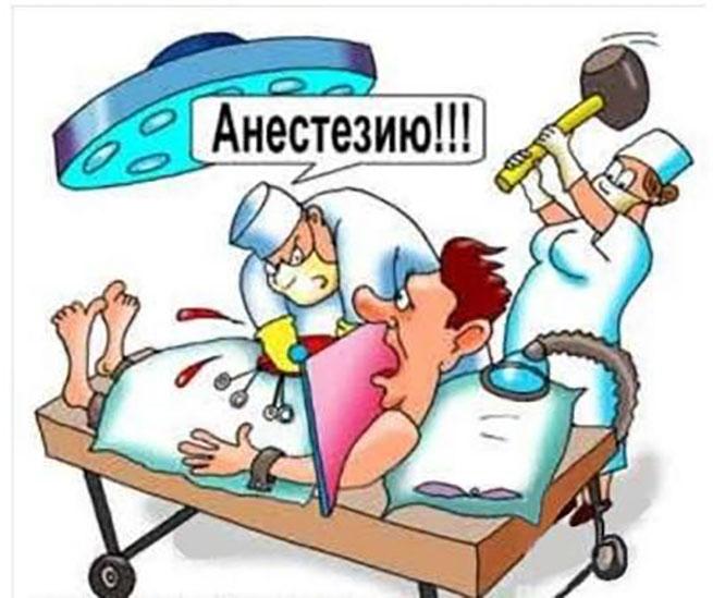 Открытки, прикольные картинки по анестезиологии