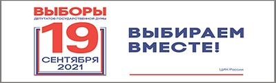 Выборы в Госдуму России 19 сентября 2021