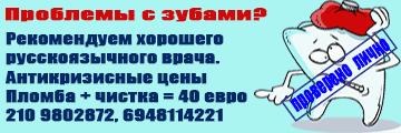 Николай Русопулос Стоматолог