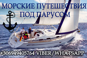 Морские путешествия под парусом  Источник: https://rua.gr/catalog/turizm/745-morskie-puteshestviya-pod-parusom.html