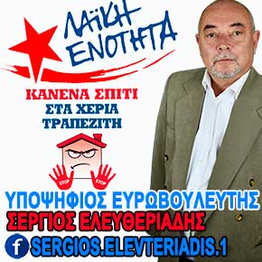 Сергей Элефтериадис
