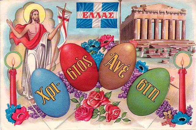 Греческие открытки