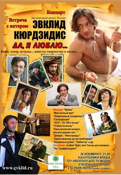 Москва афины оргазм