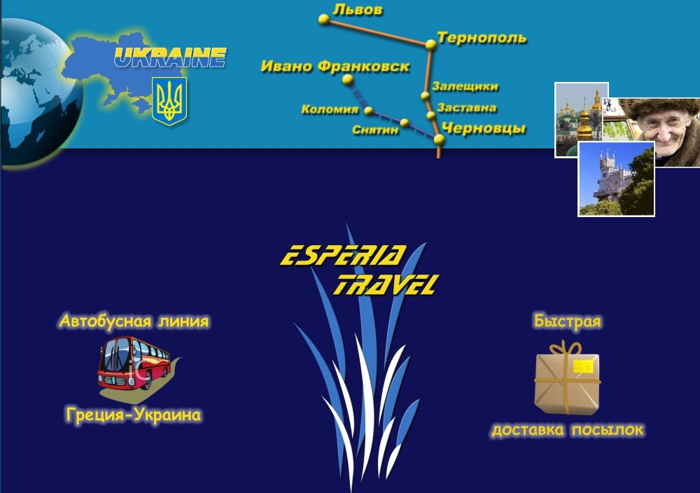 Туристическая фирма «Esperia Travel»