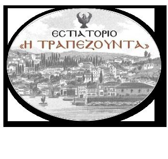 Ресторан «Η ΤΡΑΠΕΖΟΥΝΤΑ» ( ТРАПЕЗУНДА)