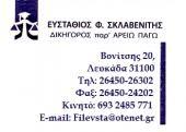 Адвокатский офис Эвстафия Склавенитиса в Лефкаде