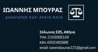 Адвокатский офис Иоанниса Бураса