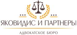 Адвокатское бюро «Яковидис и Партнеры»