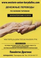 Денежные переводы & бухгалтерский офис Western-Union-Korydallos.com