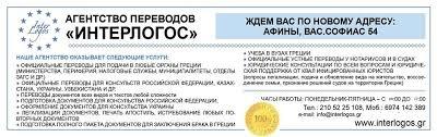 Агентство переводов «Интерлогос»