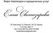 Бюро переводов и юридических услуг Елены Светозаровой