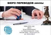Бюро переводов и юридических услуг «Мигратион ИКЕ»