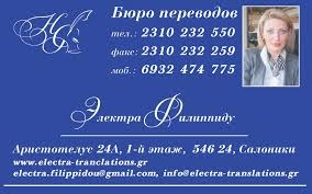 Бюро переводов «Электра»