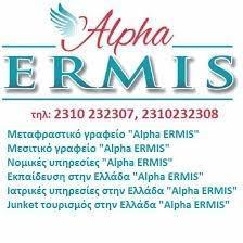 Бюро переводов «Alpha Ermis»