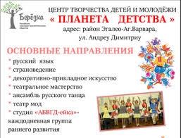 Центр творчества детей и молодёжи «Планета детства»