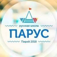 Центр русского языка «ПАРУС» муниципалитета Пирей
