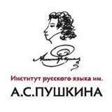 Институт русского языка и литературы им. А. С. Пушкина