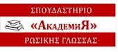 Школа русского языка «АКАДЕМИЯ»