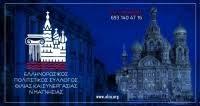 Русская школа греко-российского общества дружбы и сотрудничества префектуры Магнезии города Волос