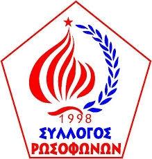 Русская школа «Славянский Мир» в Ханья на Крите