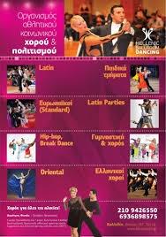 Школа танцев Hellenic Ballroom Dancing