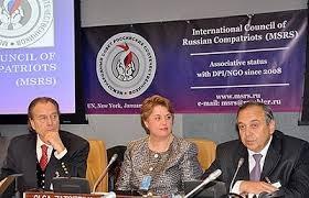 Международный совет российских соотечественников (МСРС)