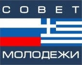 Совет молодёжи российских соотечественников Греции