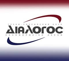 Греко-российский клуб «Диалог»