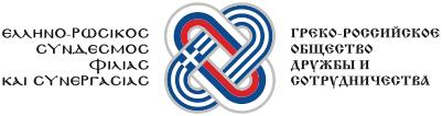 Греко-российское объединение дружбы и сотрудничества