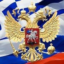 Русско-греческое общество «EMIGRANT»