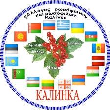 Общество русскоговорящих и любителей русской культуры «Калинка» на Крите