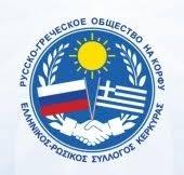 Русско-греческое общество на Корфу