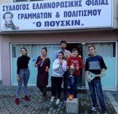 Общество русско-греческой дружбы \
