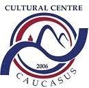 Грузинский культурный центр «Кавказ»
