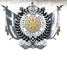 Русское общество Корфу