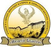 Общество понтийских греков Кипра \