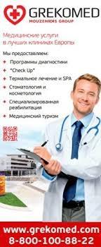 Медицинский туризм «Grekomed Mouzenidis Group»