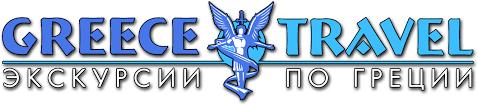 Туристическое агентство «Greece Travel»