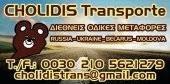Международные транспортные перевозки «Cholidis TRANSPORTE»