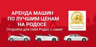 Аренда автомобилей «Luxury Car» на Родосе