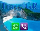 Бронирование трансфера без предоплаты TravelGR