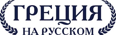 Информационный портал «Греция на русском»