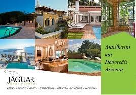 Агентство недвижимости Jaguar Real Estate