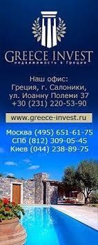 Агентство недвижимости Greece Invest в Салониках
