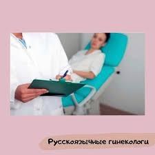 Гинеколог Наум Ольга