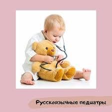 Педиатр Бикалюк Зинаида