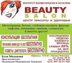 Косметолог Молокова Бэла