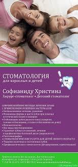 Стоматолог Софианиду Христина
