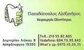 Стоматолог Пападопулос Александр