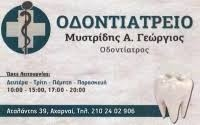 Стоматолог Мистридис Георгий